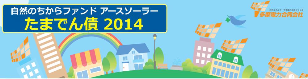 たまでん債2014
